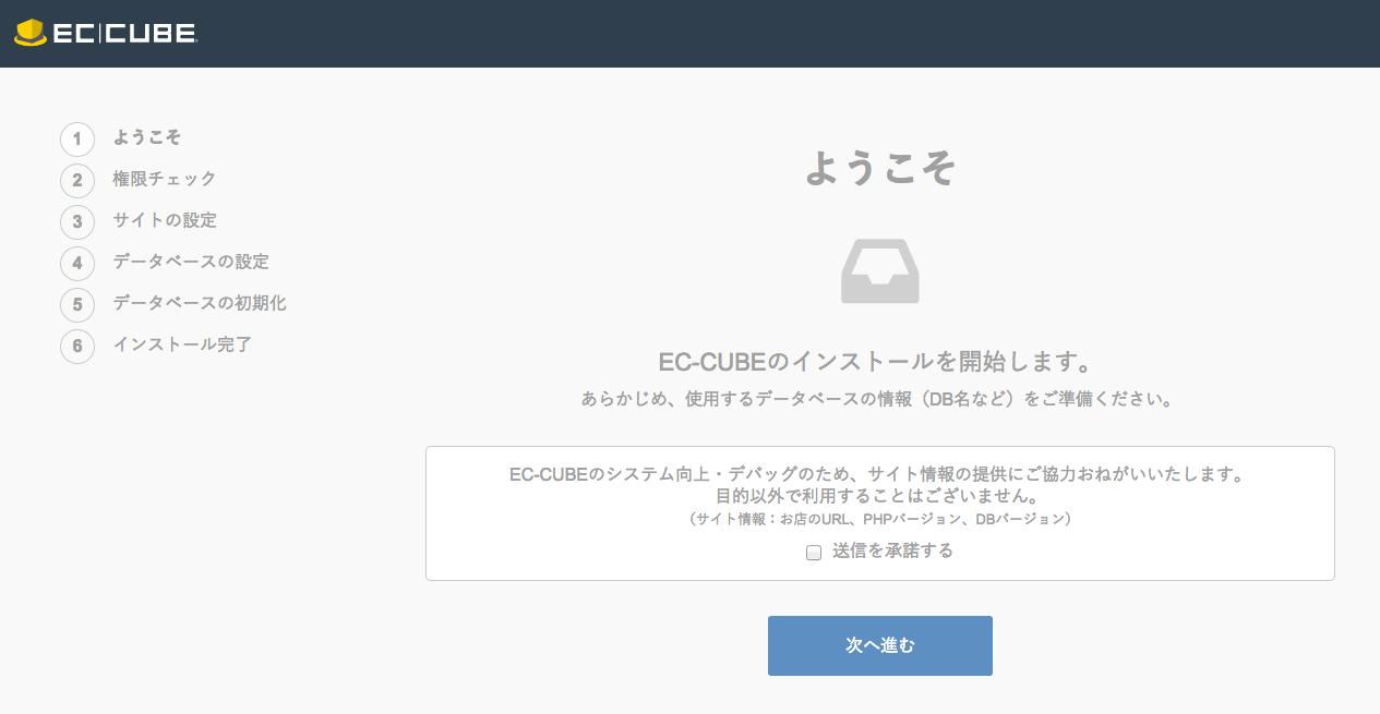 ようこそ   EC CUBEインストール_1